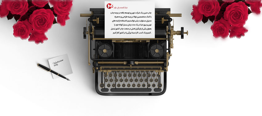 تاریخچه چاپ و جوهر