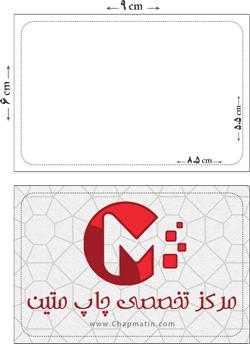 راهنمای طراحی کارت ویزیت لمینت مات