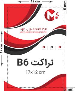 طراحی چاپ تراکت B6