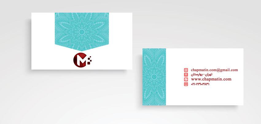 روش چاپ کارت ویزیت