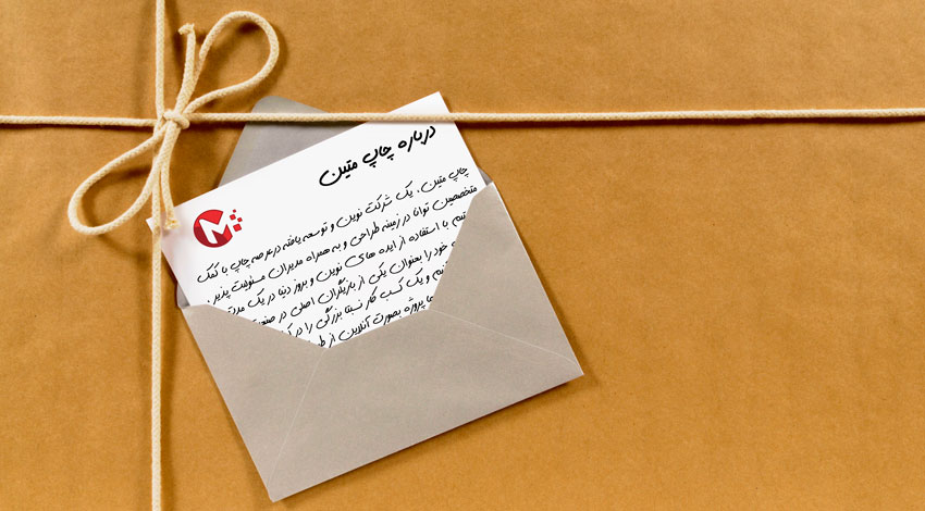 ملزومات چاپ پاکت نامه