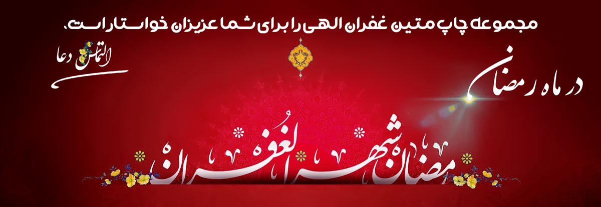چاپ متین رمضان