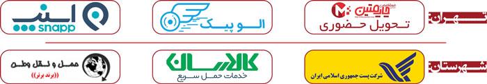 حمل و نقل چاپ متین