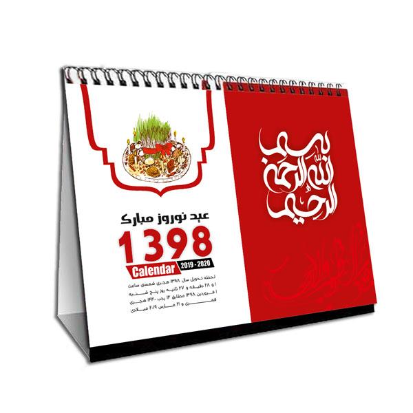 تقویم رومیزی اختصاصی مارال