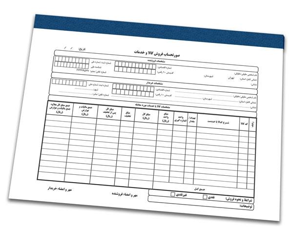 چاپ فاکتور رسمی دارایی