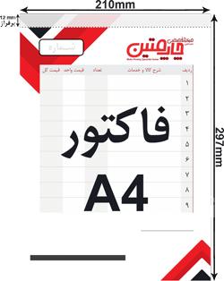 طراحی فاکتور A4