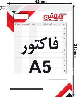 طراحی فاکتور A5