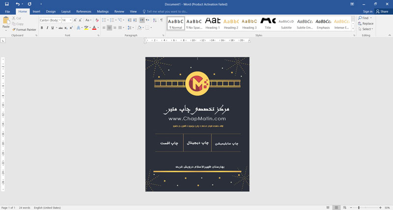 Designed flyer with Word12