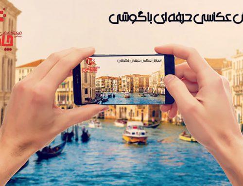 آموزش عکاسی حرفه ای با گوشی