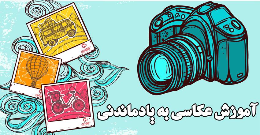 آموزش عکاسی به یادماندنی
