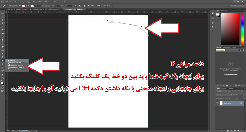 Design a Letterhead with Photoshop3