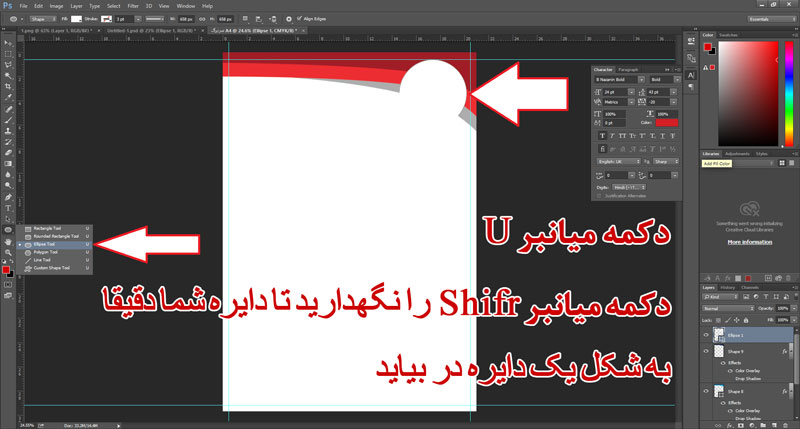 Design a Letterhead with Photoshop4