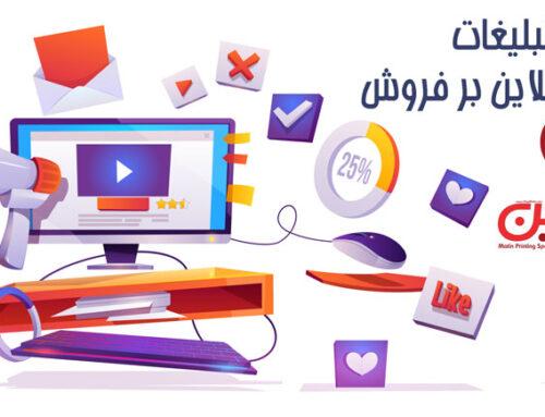 تاثیرات تبلیغات آنلاین بر فروش