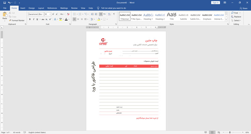 Invoice design with Word2.3