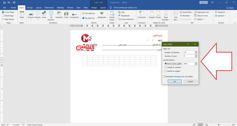 Invoice design with Word7.1