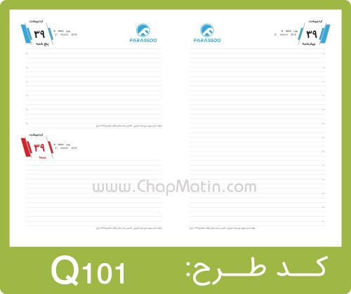 طرح داخل سررسید کد Q101