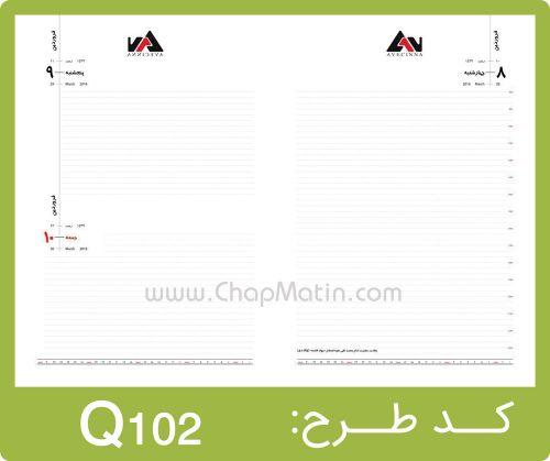 طرح داخل سررسید کد Q102