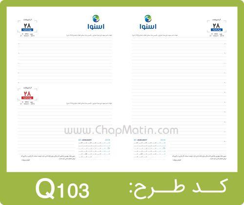 طرح داخل سررسید کد Q103