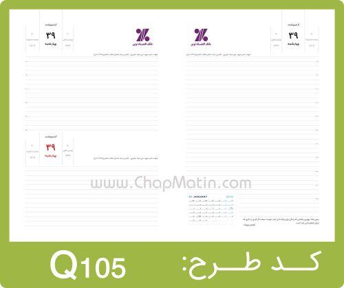 طرح داخل سررسید کد Q105