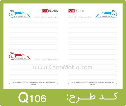 طرح داخل سررسید کد Q106