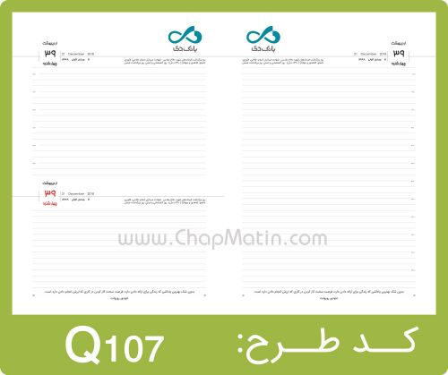 طرح داخل سررسید کد Q107