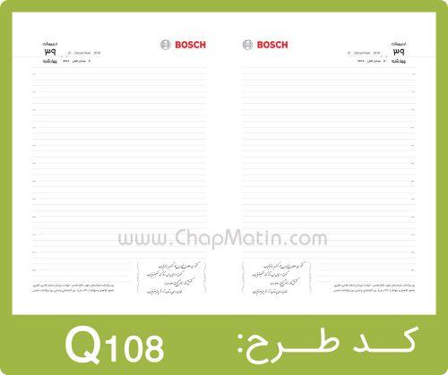 طرح داخل سررسید کد Q108